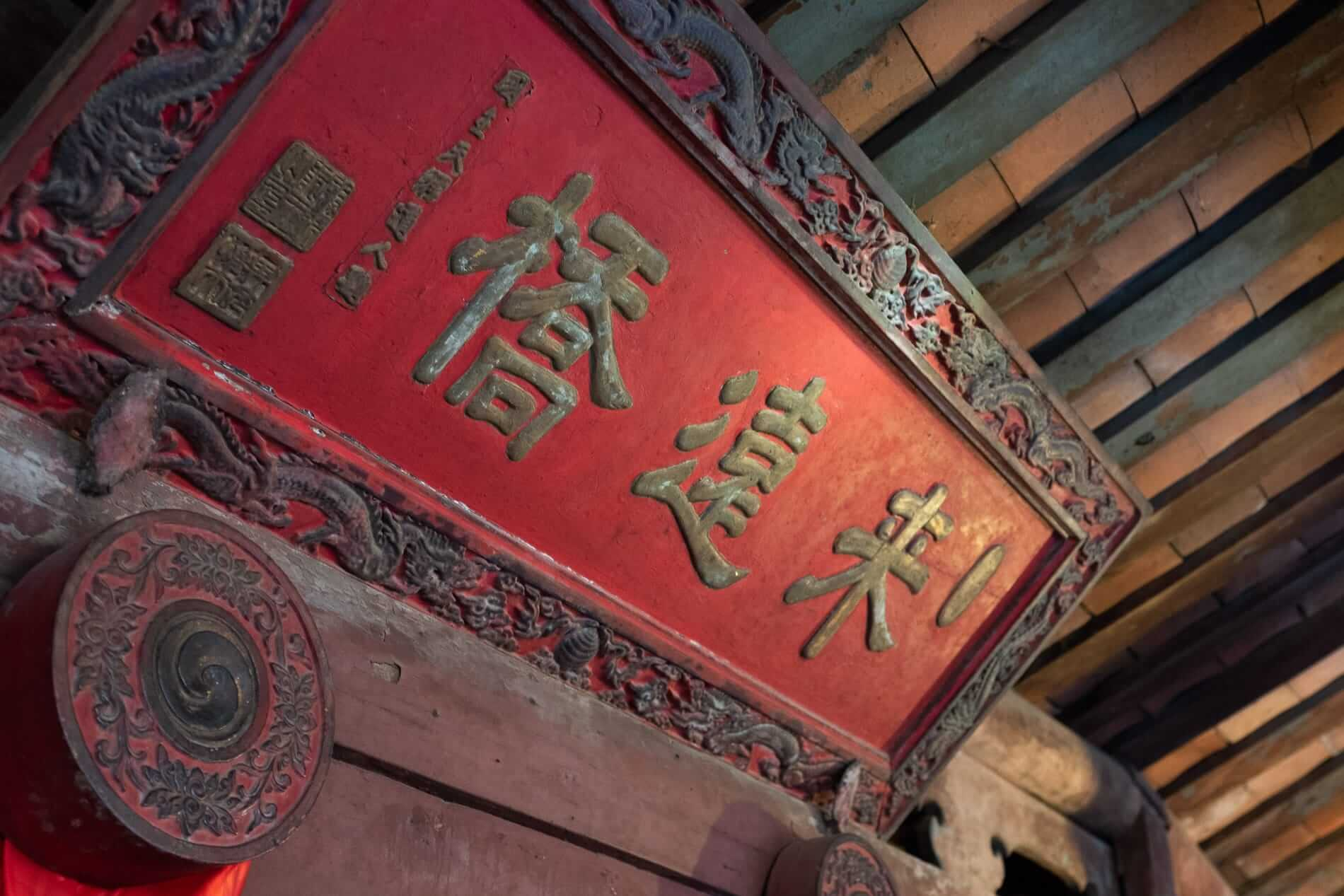 Chinese characters at the temple: The Japanese Bridge